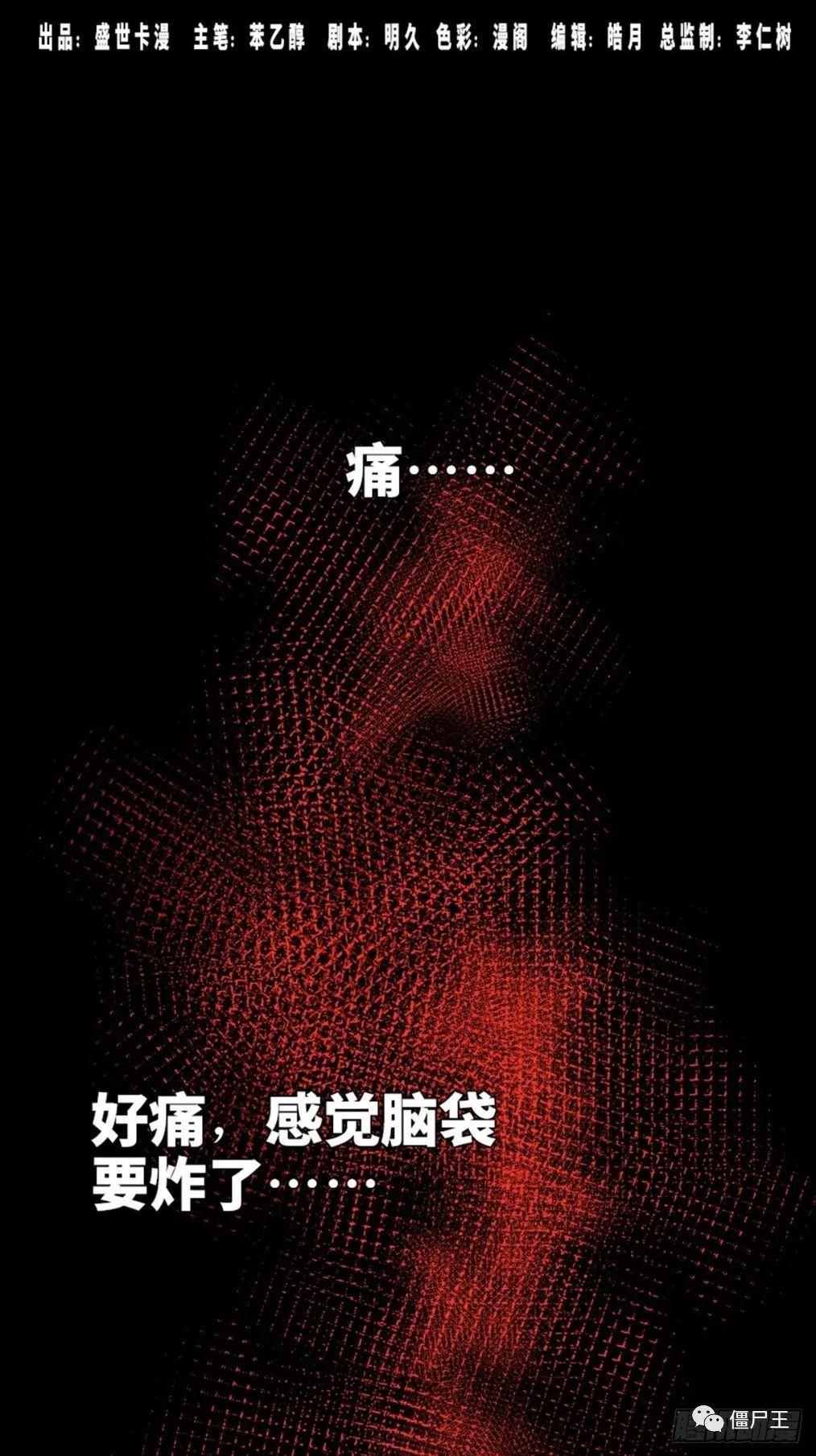 僵尸王漫画:心跳300秒之地狱之歌