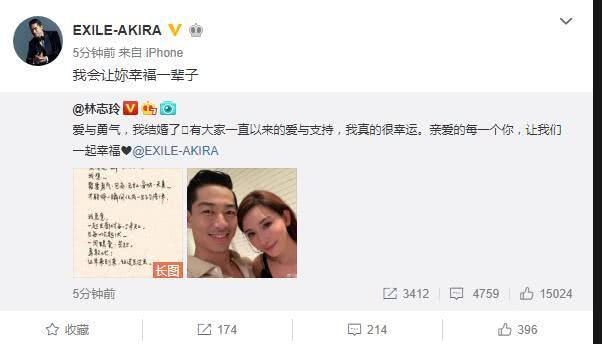 林志玲與日本組合成員Akira結婚,兩人交往僅半年便情定終生 【金牌娛樂】