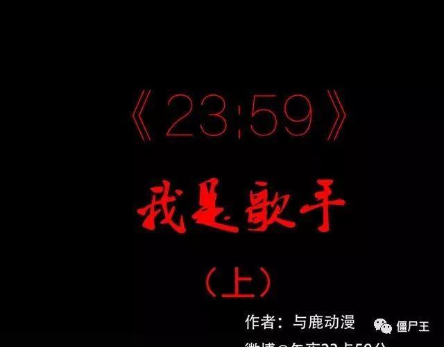 恐怖漫画:《23:59》连载16-20话-僵尸王