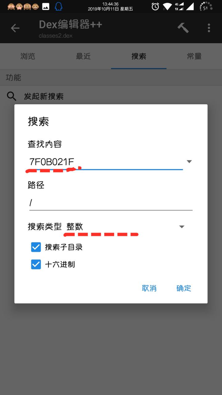天翼云盘v8.3.0逆向破解会员教程