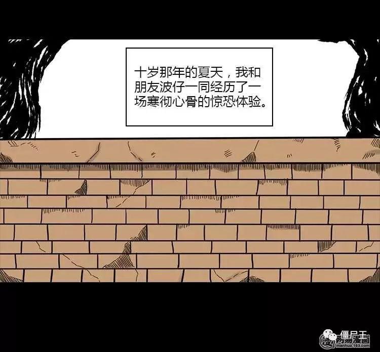 恐怖漫画:长脖怪男-僵尸王