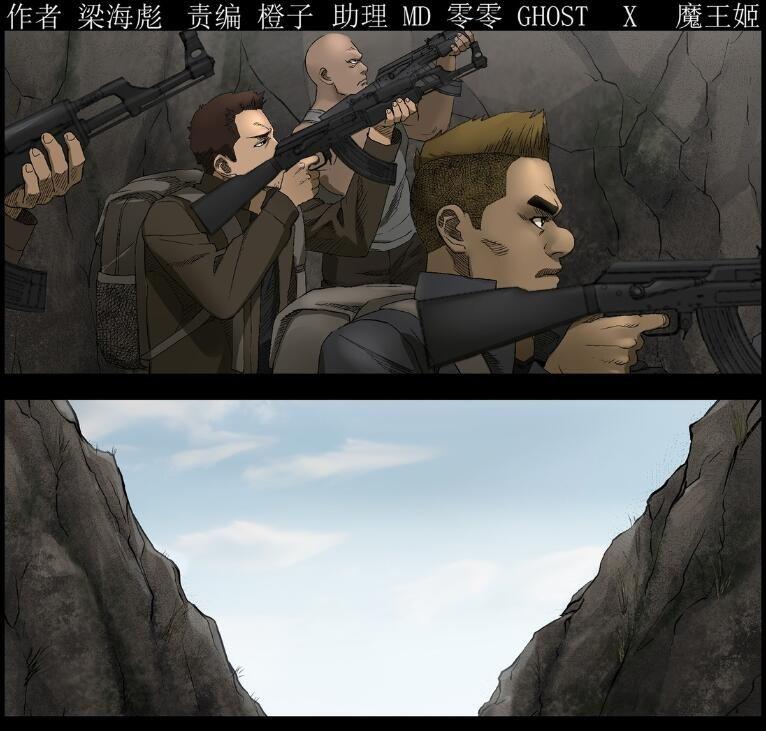 僵尸王漫画:尸界之埋伏-1