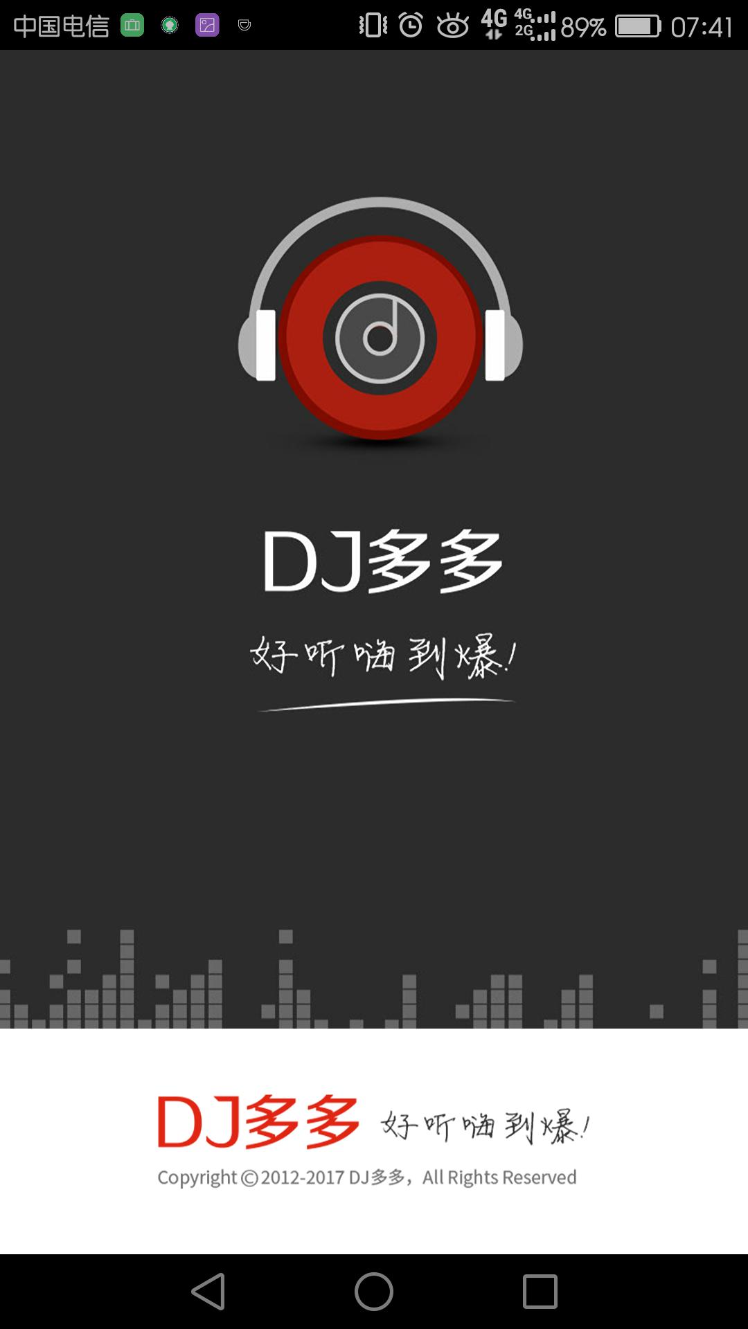DJ多多 v2.9.36破解版