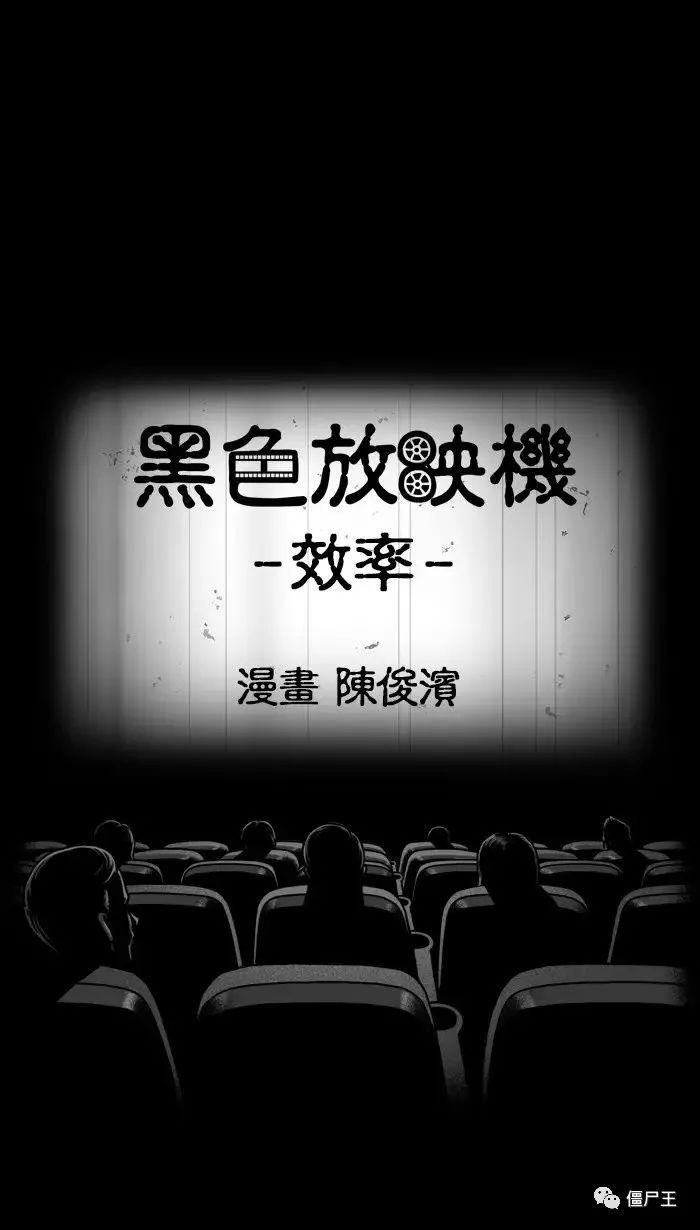 僵尸王漫画:黑色放映机之效率