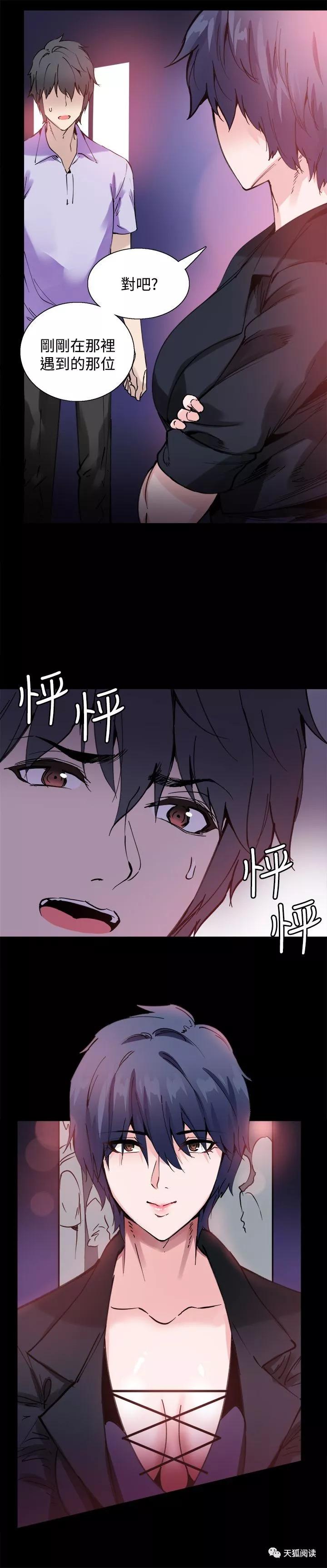 恋爱漫画:整容针 第10-12话 -天狐阅读