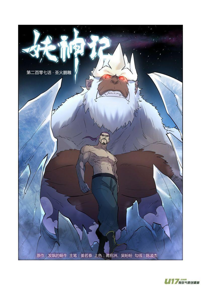 僵尸王漫画:《妖神记》第207话 圣火鹏雕(上)