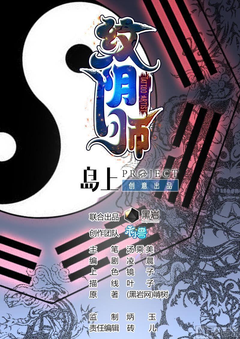 僵尸王漫画:纹阴师 第193话 最魅惑的唇