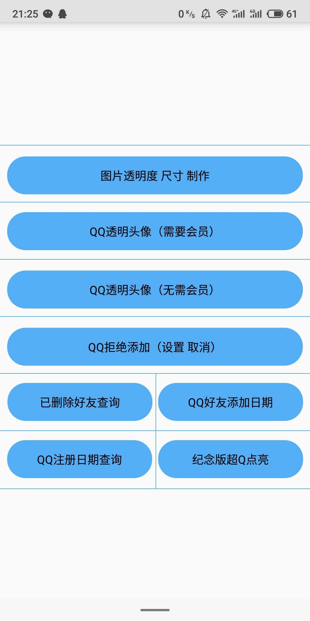 布偶工具V5.1 常用工具集合app