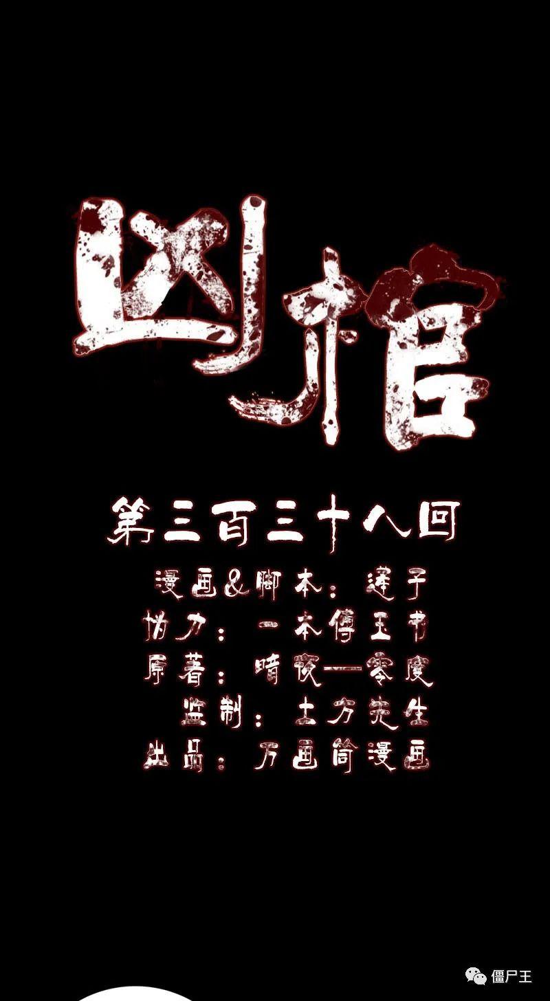 僵尸王漫画:《凶棺》338 | 明月楼