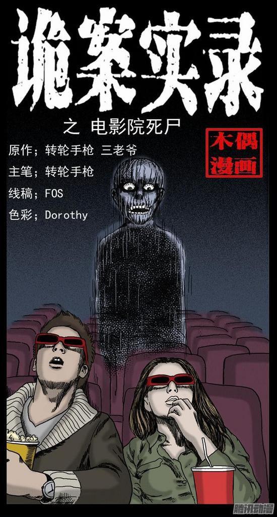恐怖漫画《电影院死尸》图片