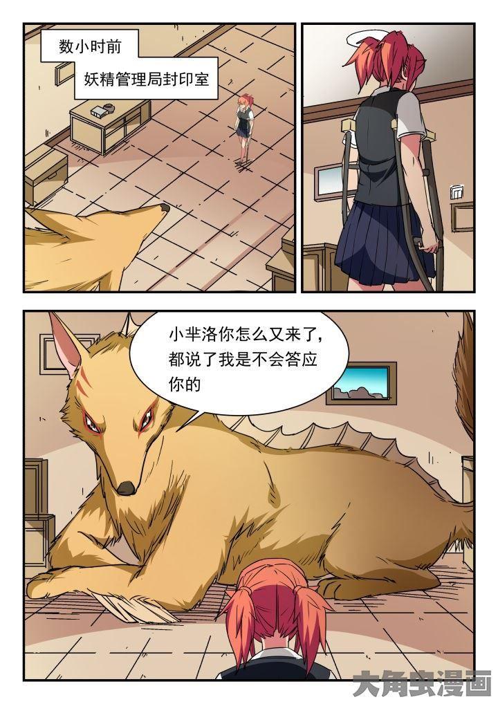 僵尸王漫画:《妖书录》第101话