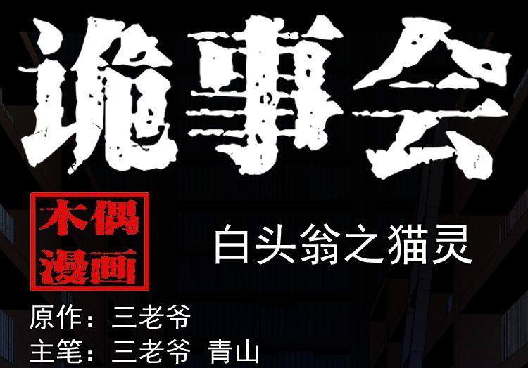 僵尸王漫画:三老爷诡事会之白头翁之猫灵