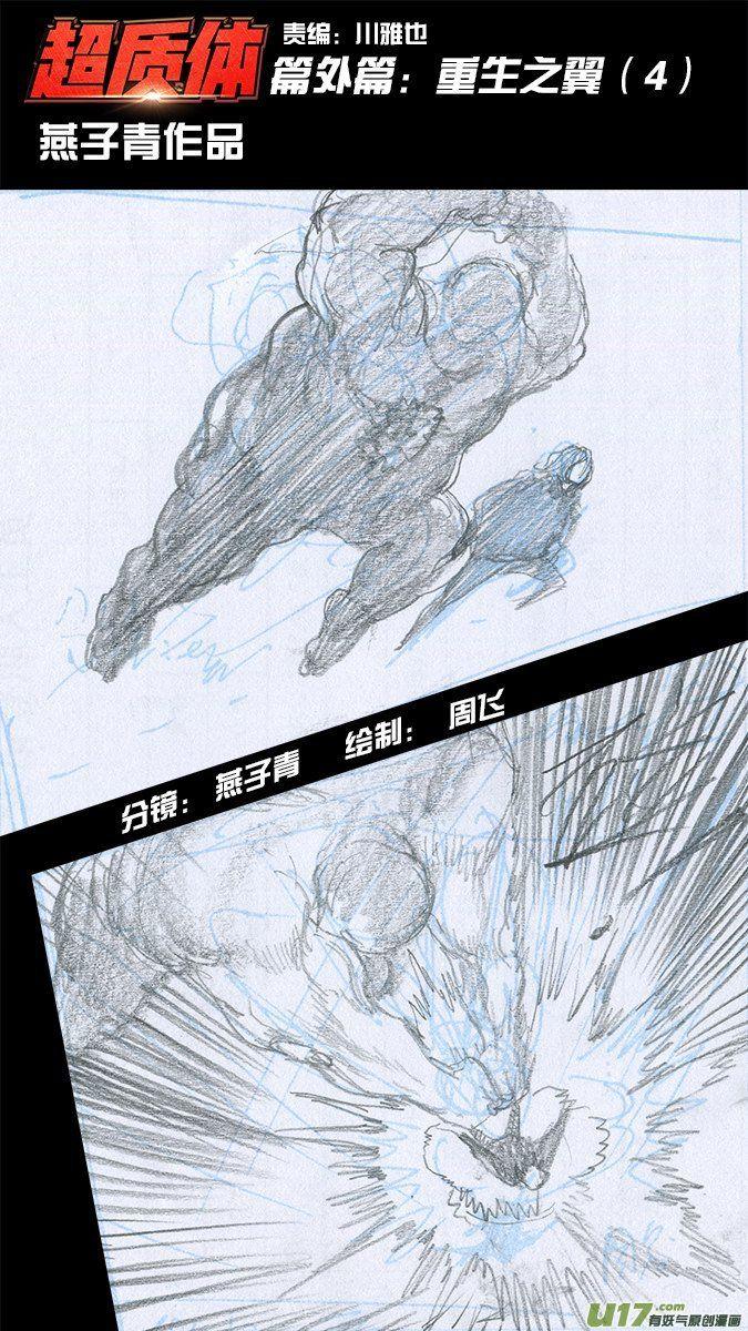 僵尸王漫画:《超质体》篇外篇:重生之翼4