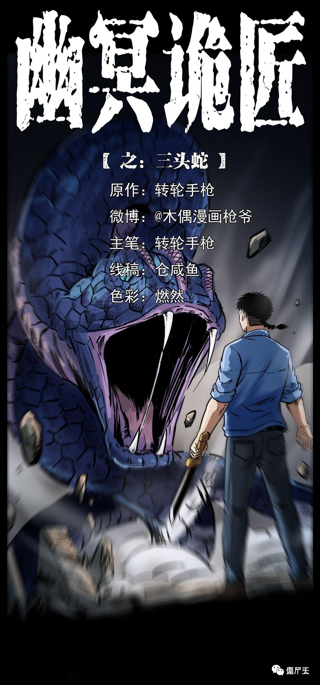 僵尸王漫画:幽冥诡匠之三头蛇