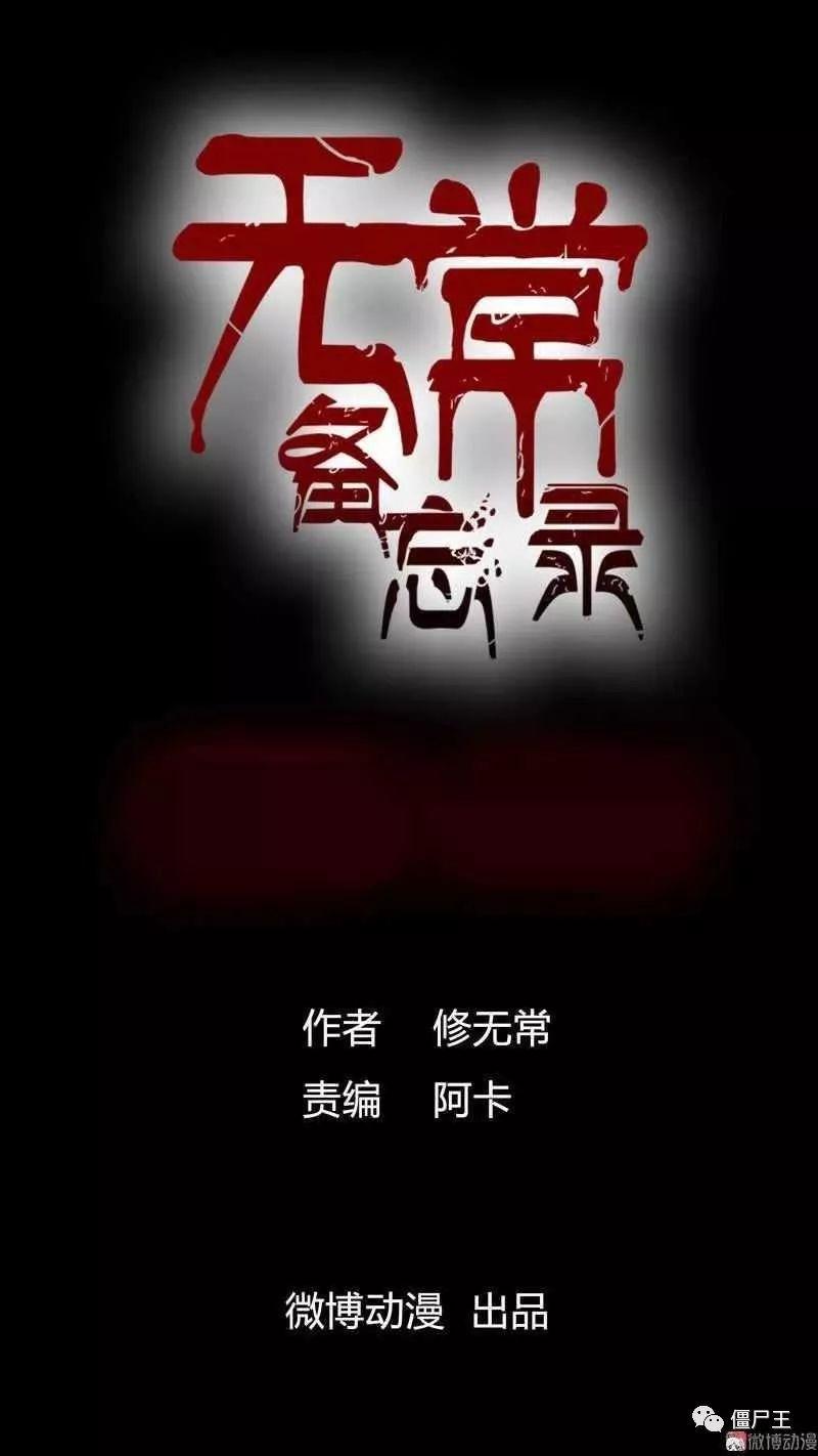 僵尸王漫画:备忘录之邪门的壁画