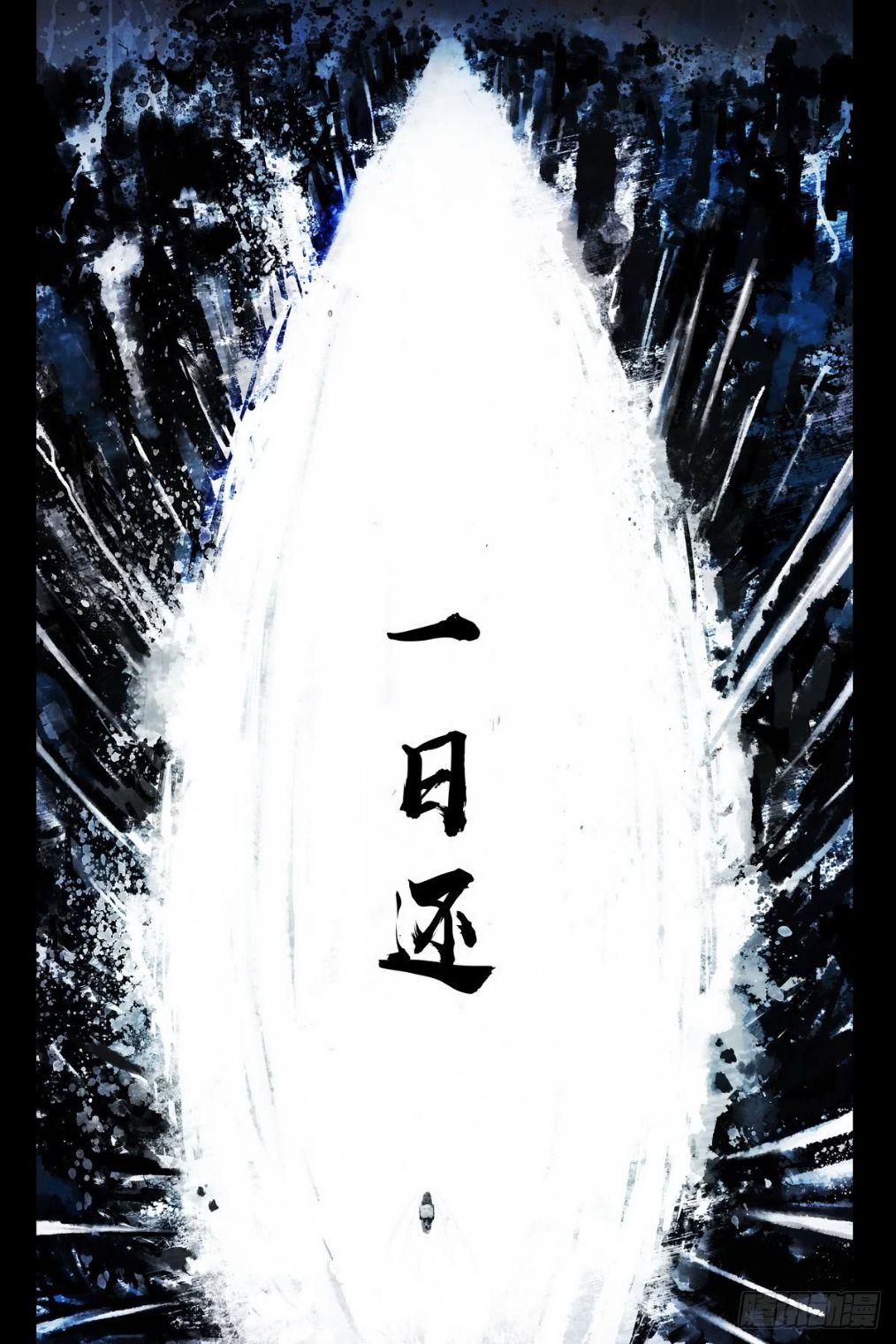 僵尸王漫画:尸兄(我叫白小飞) 第296集