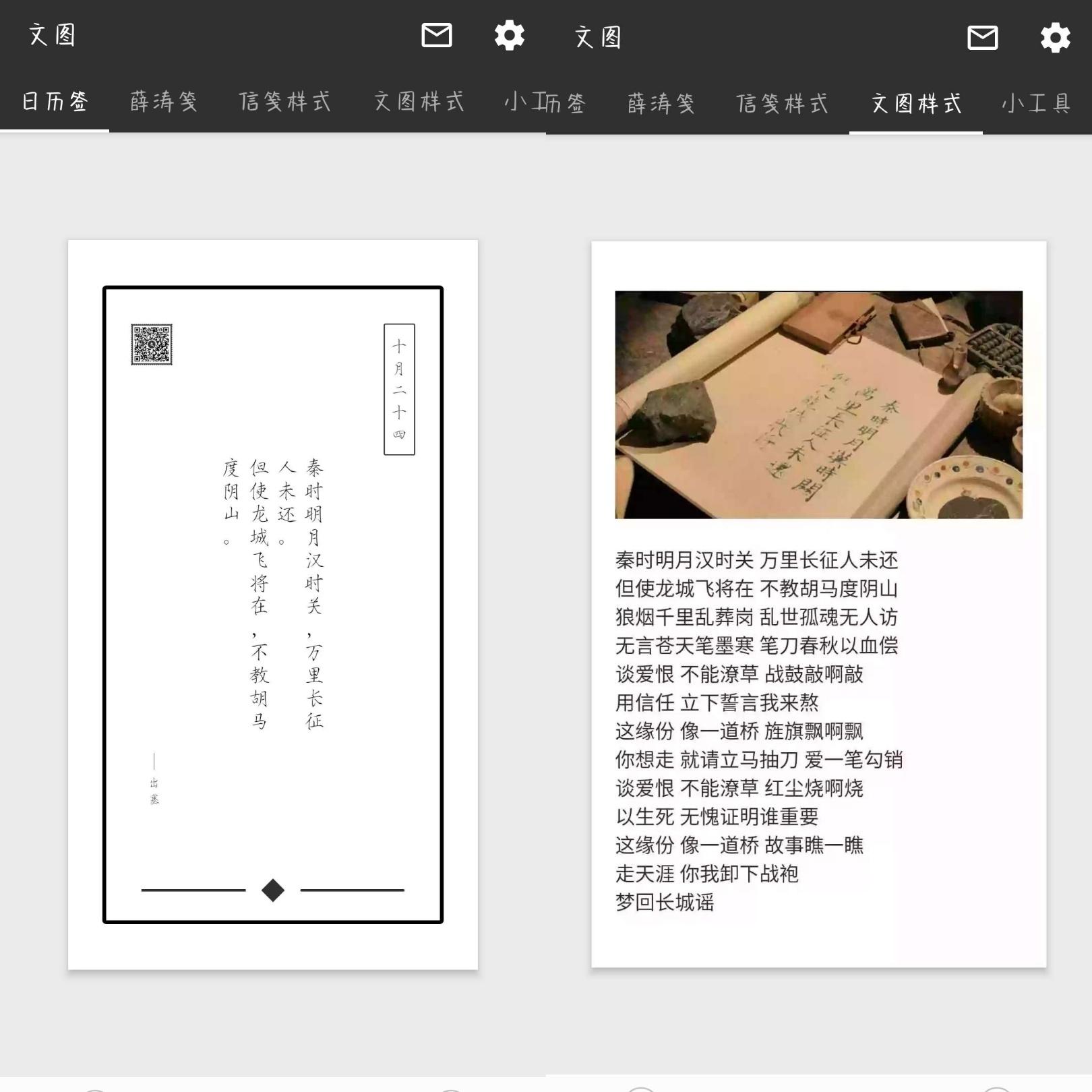 文图v3.1.2 唯美文字图片生成