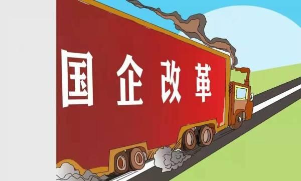 """大戲來了!西安向188戶國資企業""""開刀"""""""