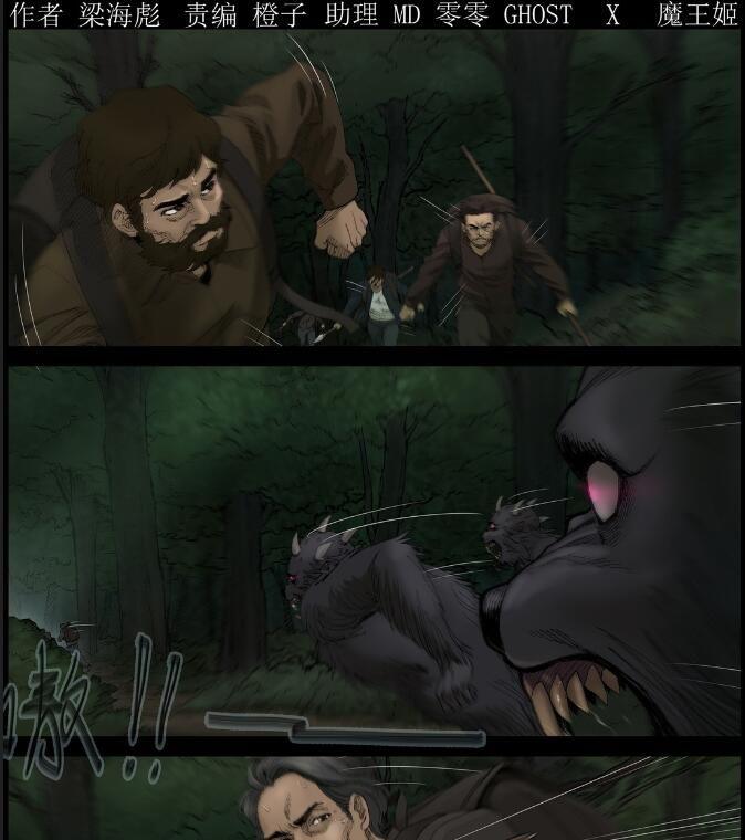 僵尸王漫画:尸界之苦力-4