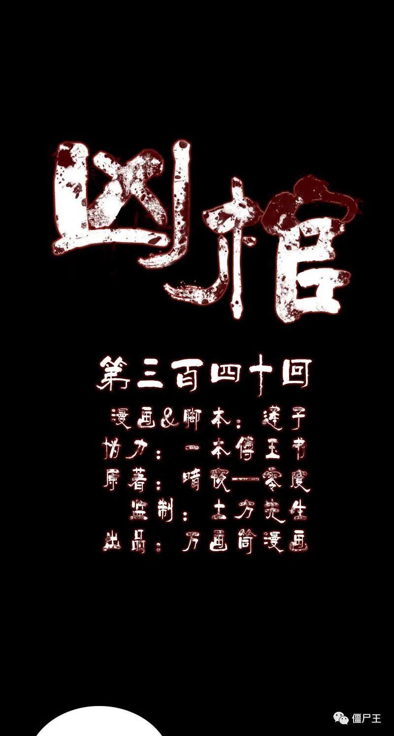 僵尸王漫画:《凶棺》340|神秘老人