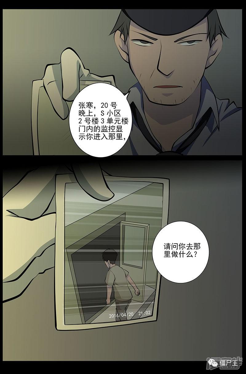 恐怖漫画:《鬼宿》连载26至28话(完结)-僵尸王
