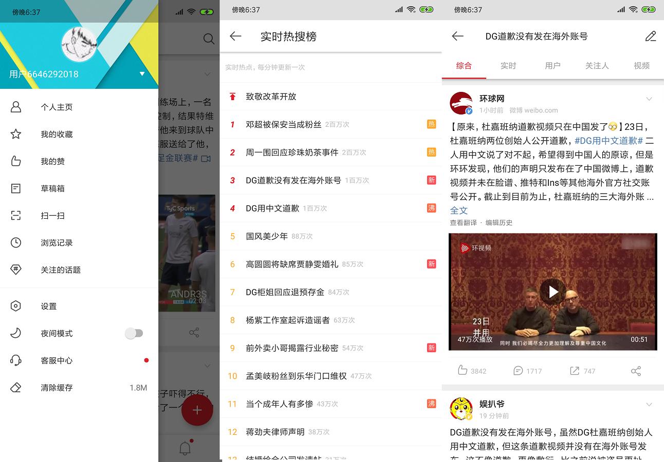 新浪微博国际版v3.4.3 无广告良心版本