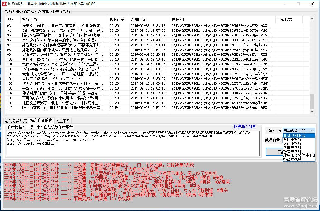 PC抖音,火山,全民小视频一键批量去水印下载/采集软件