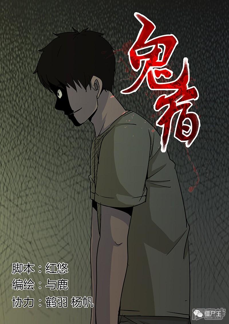 恐怖漫画:《鬼宿》连载16至20话-僵尸王