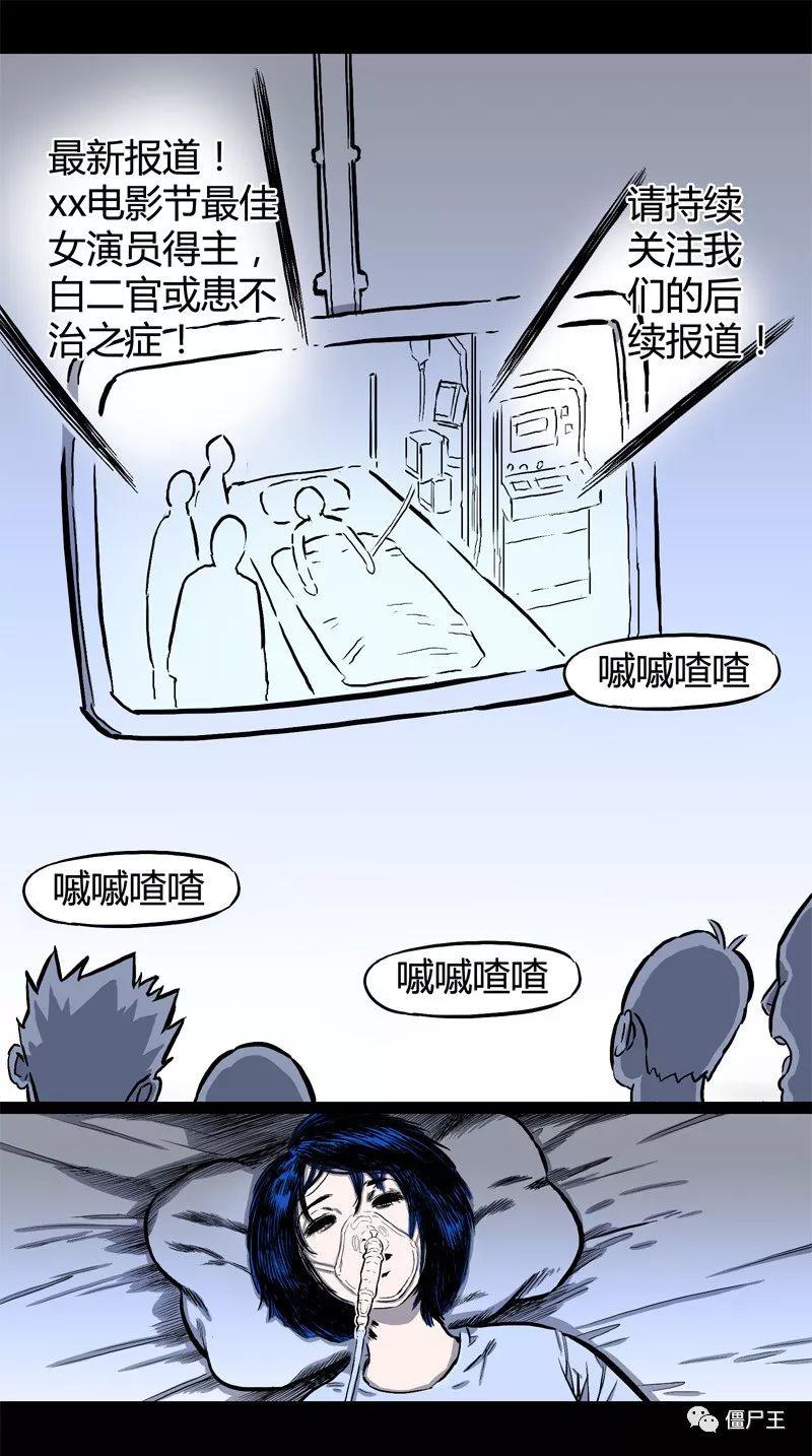 恐怖漫画:怪谈 - 白二官(中)-僵尸王
