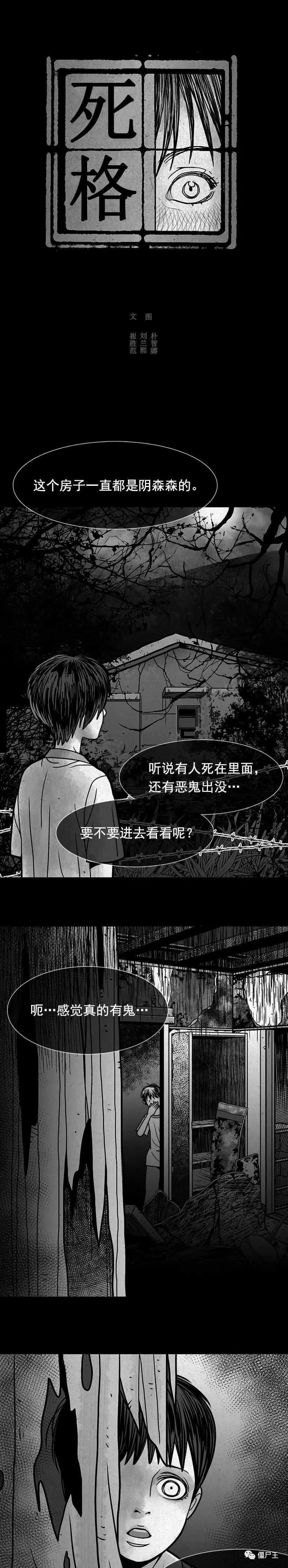 僵尸王漫画:死格之《鬼屋》恶鬼出没