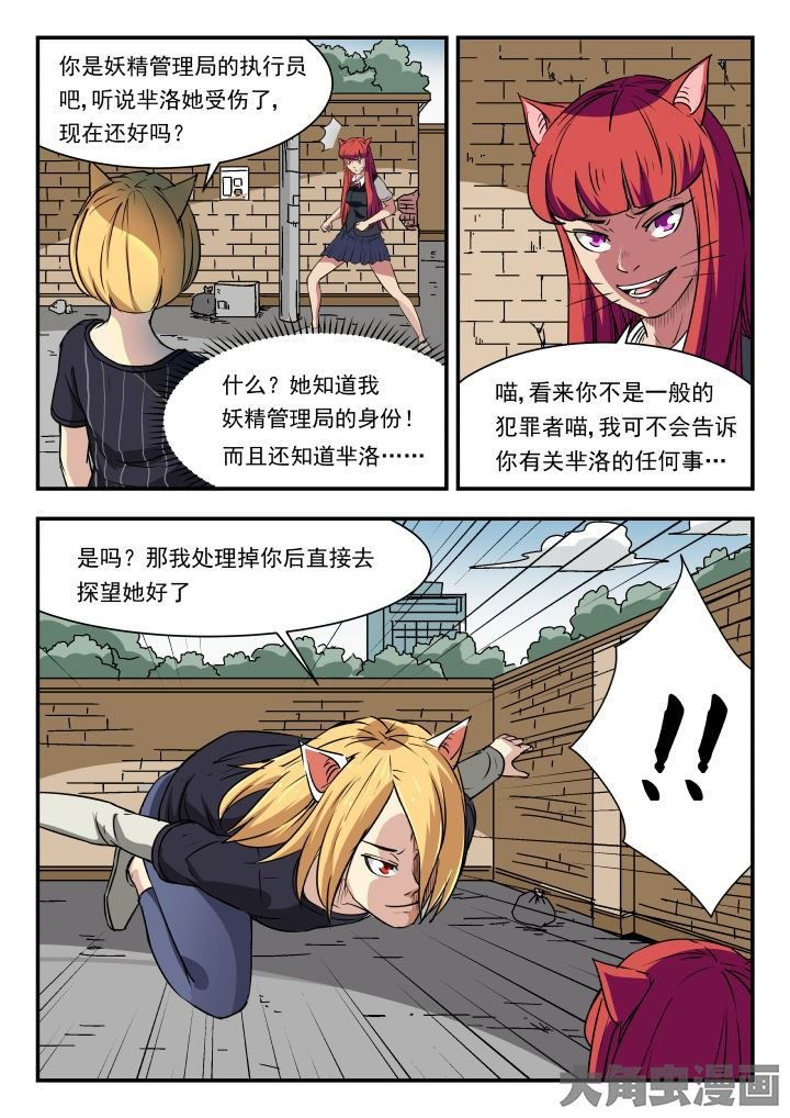僵尸王漫画:《妖书录》第098话