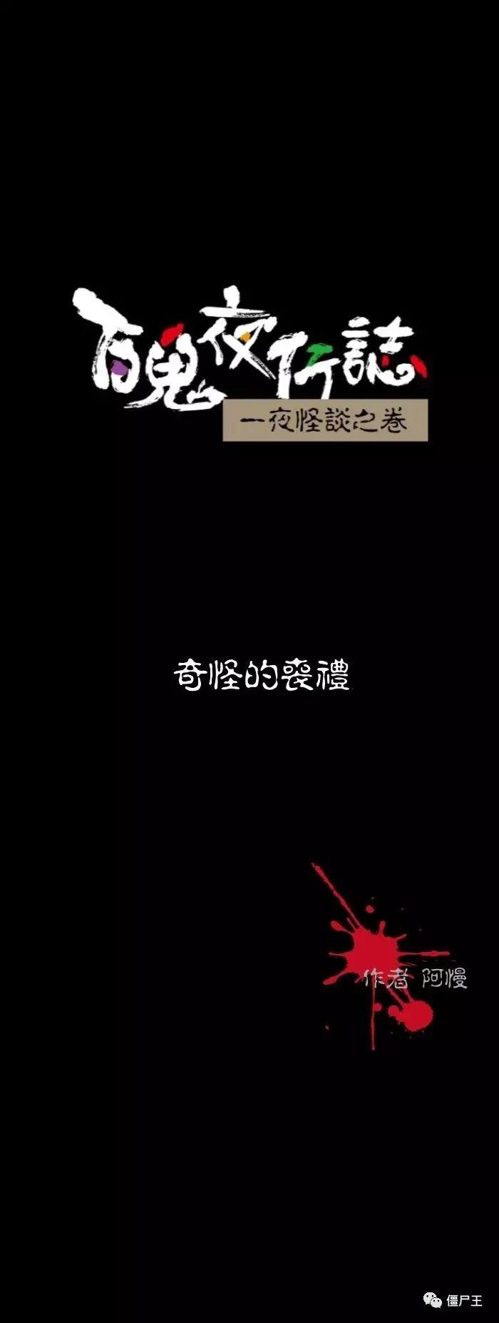 僵尸王漫画:百鬼夜行记之奇怪的丧礼