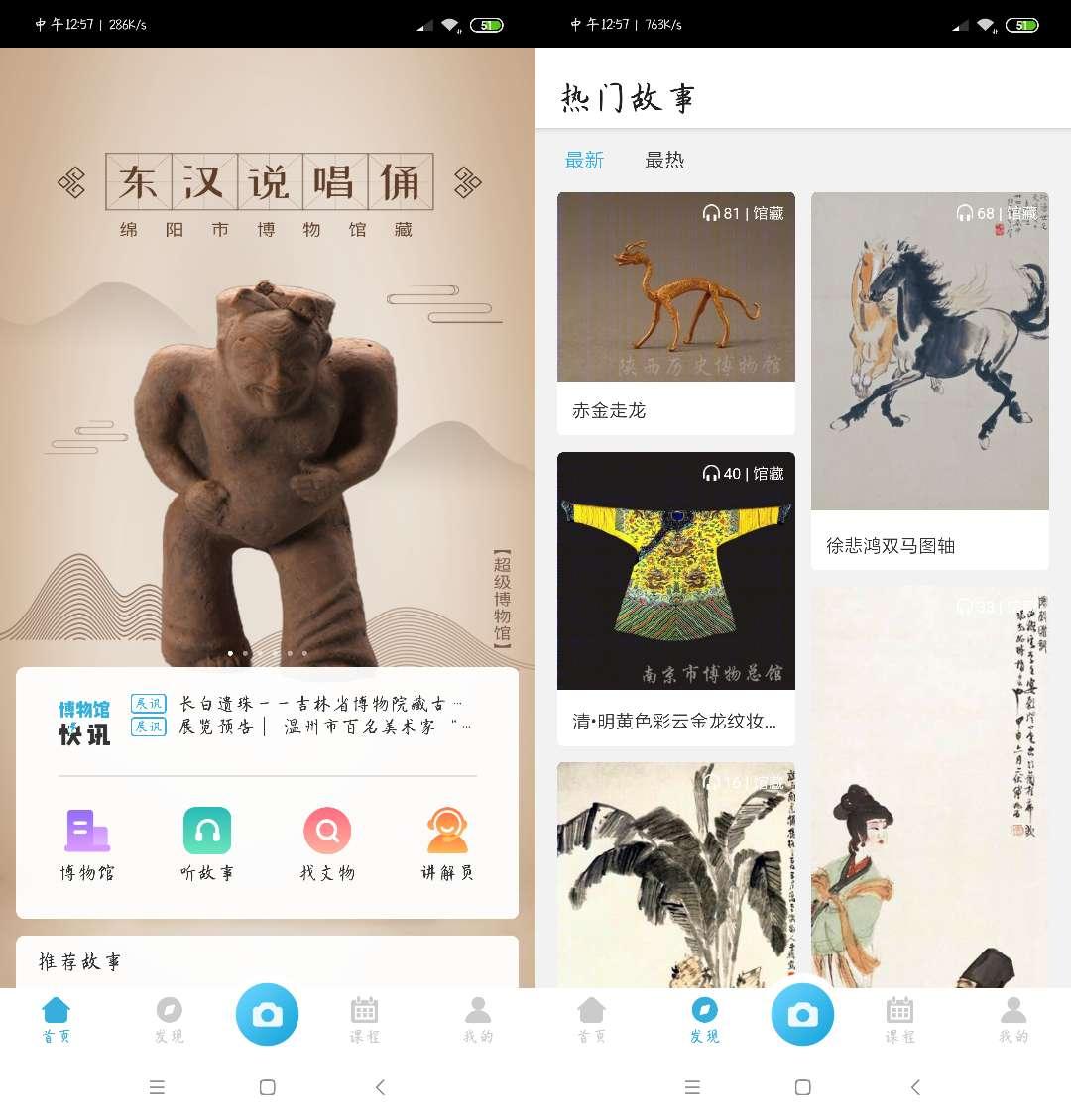 超级博物馆v3.4.2去广告版 会讲文物故事的app