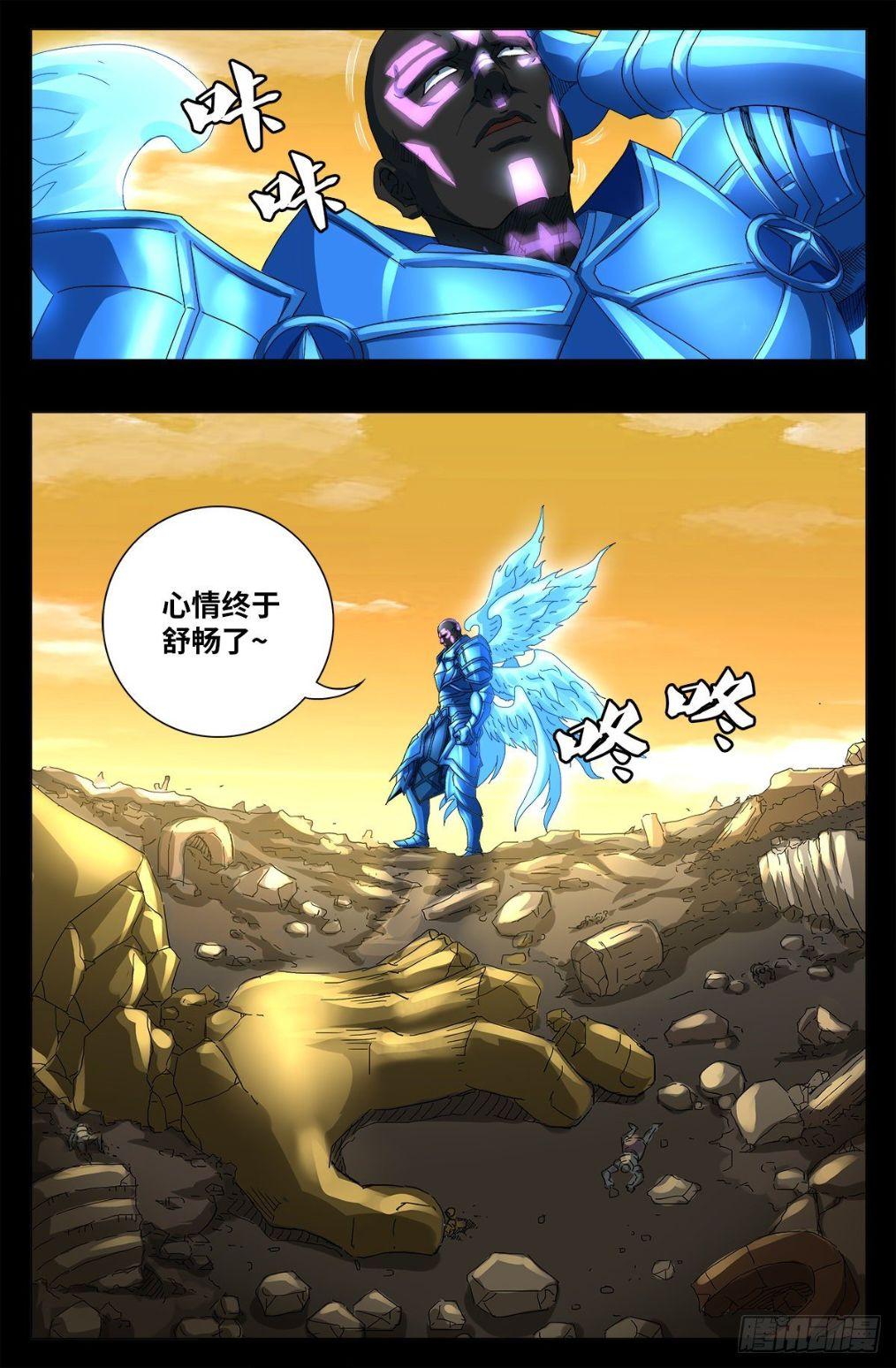 僵尸王漫画:戒魔人 第649话 蛇弹