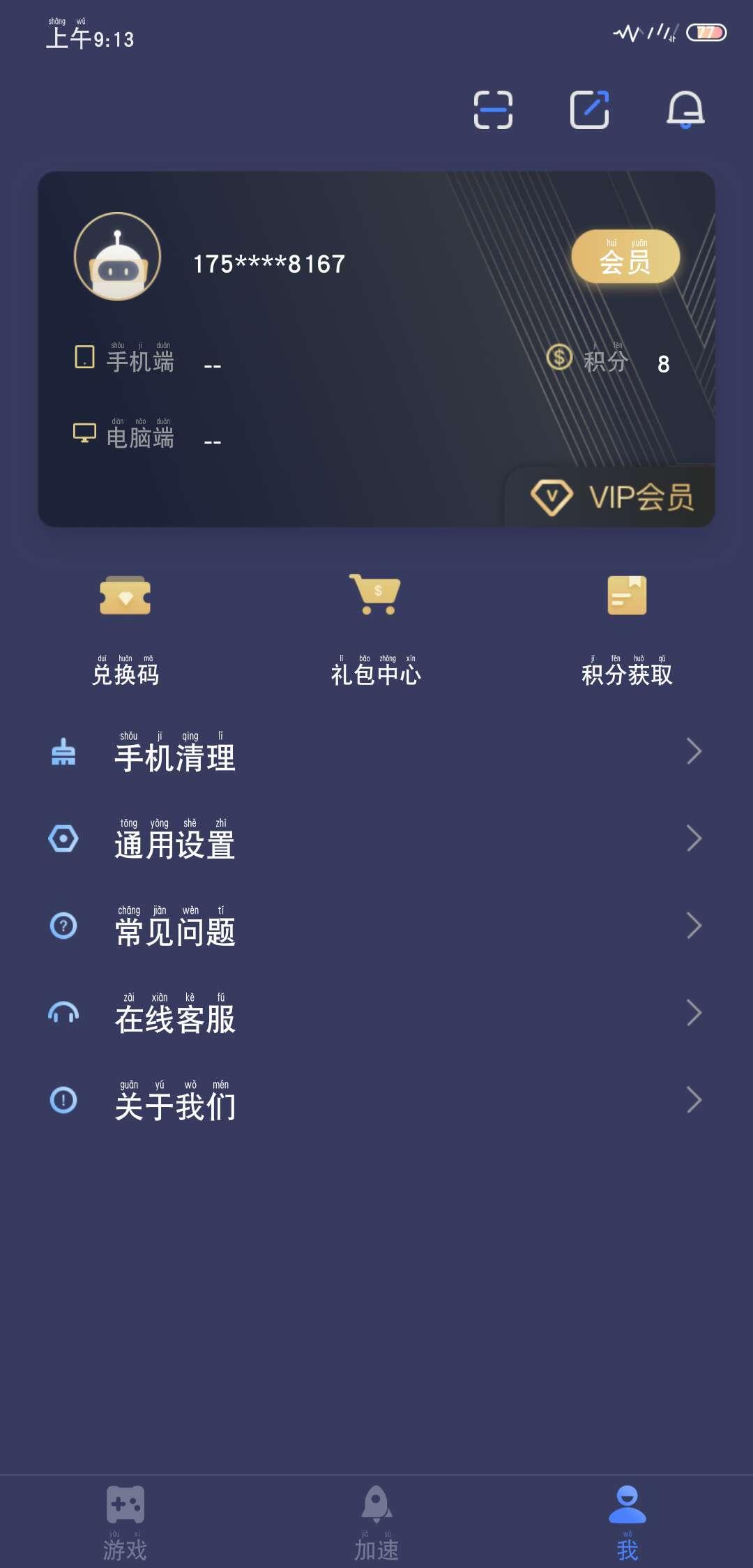 迅游加速器最新版破解版V5.1.12 已解锁VIP权限