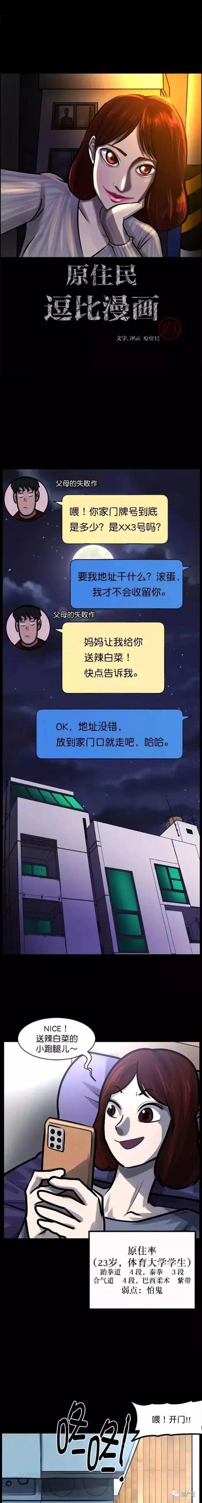 僵尸王漫画:世上哪有鬼呀?!