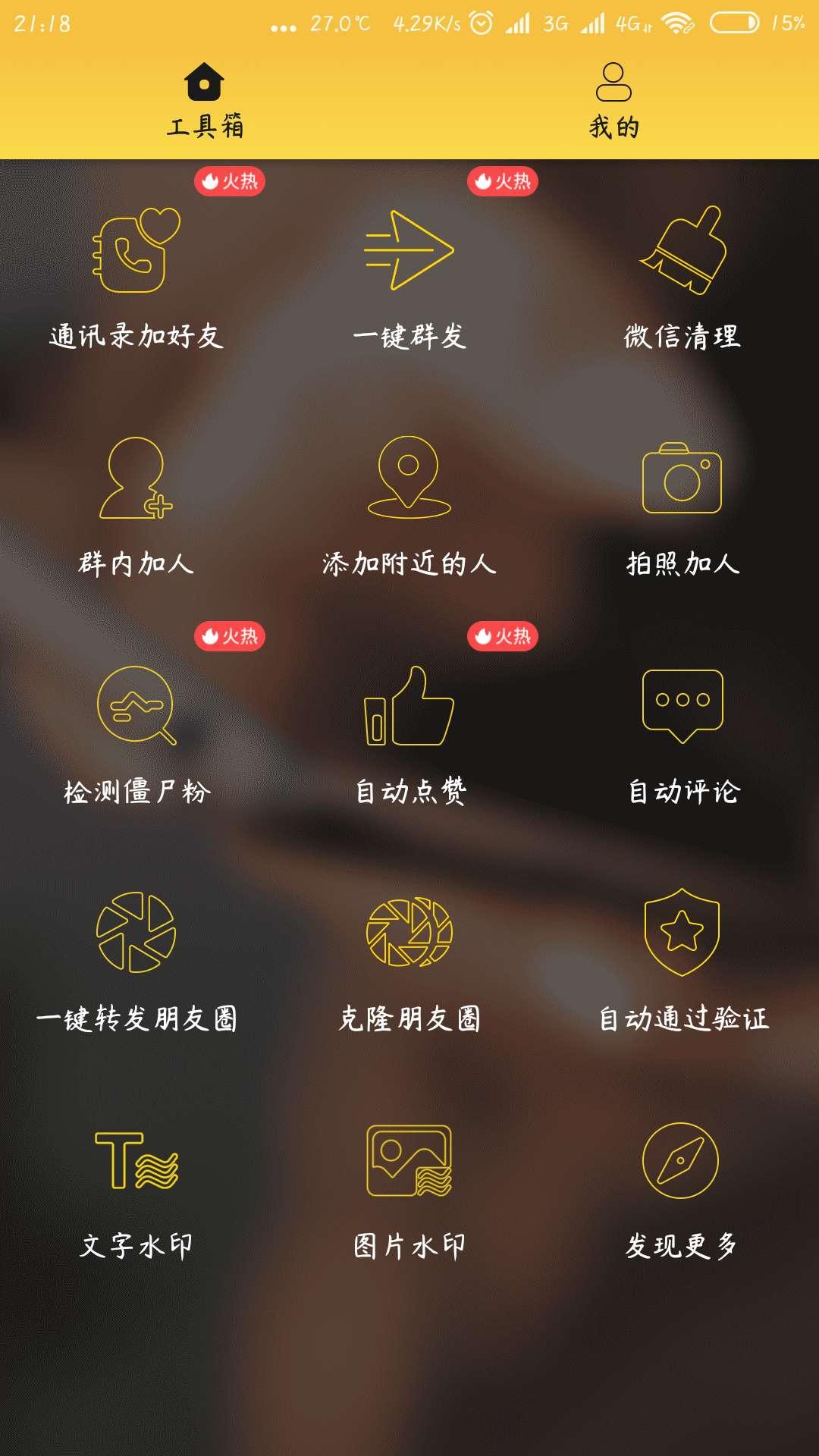 微友人脉v1.2.9 会员免登录完美直装破解版