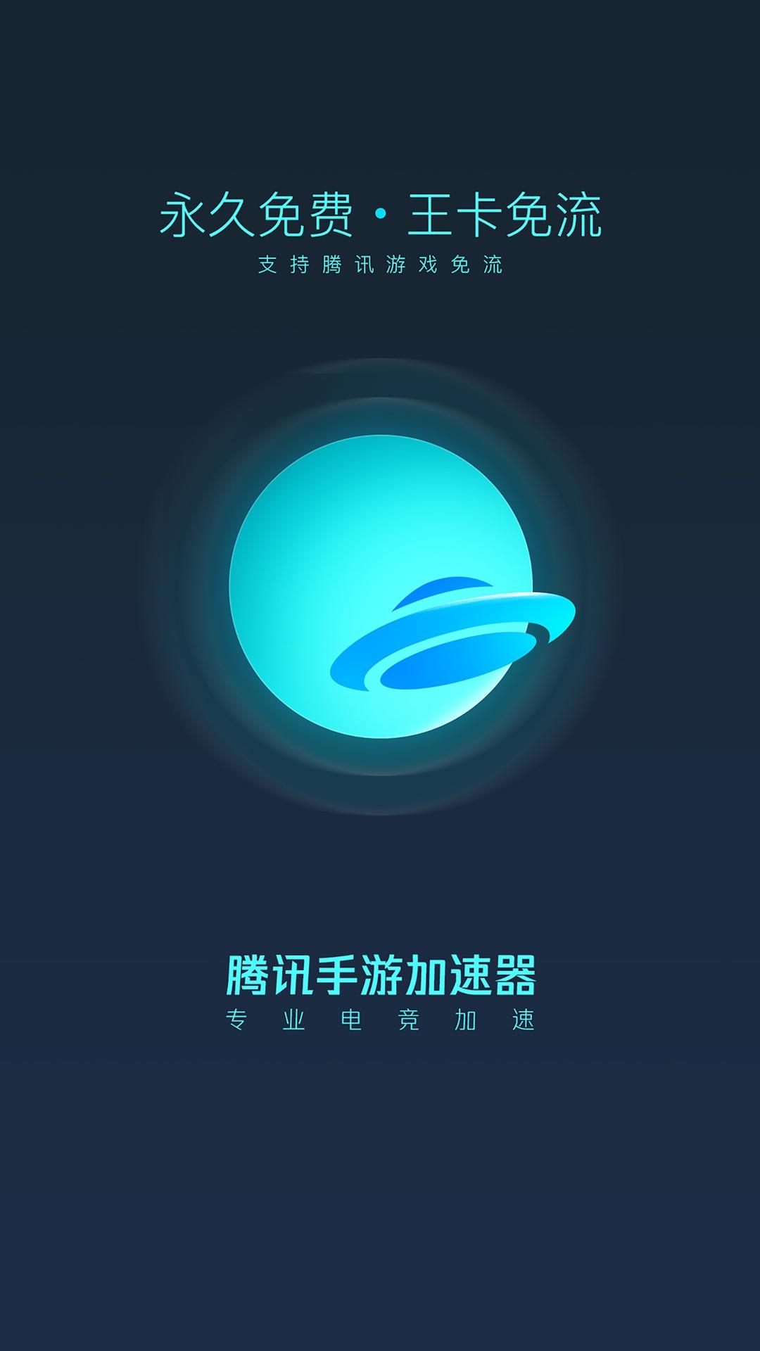 腾讯手游加速器v3.0.4官方版