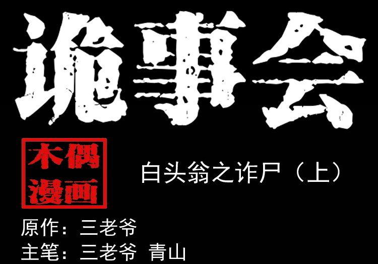 僵尸王漫画:三老爷诡事会之白头翁之诈尸(上)