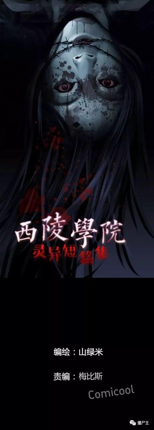 恐怖漫画:系列连载【完结】-西陵学院 > 直播-僵尸王