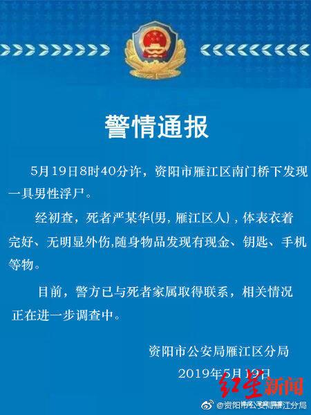四川資陽城區發現一男屍,警方:衣着完好無明顯外傷,正調查 【紅星新聞】