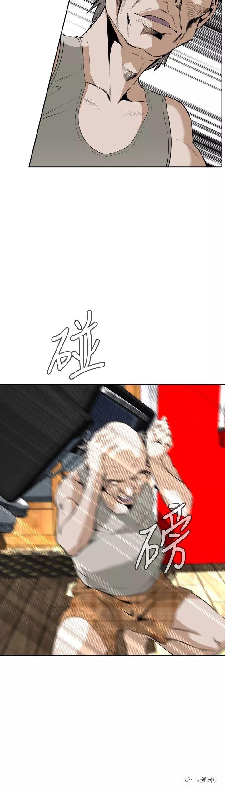 恋爱漫画:窥视者 第49到51话 -天狐阅读