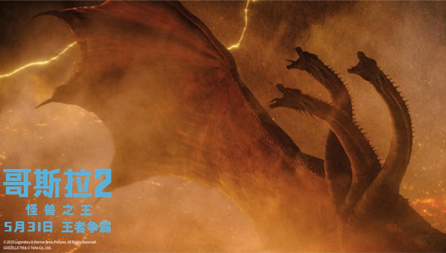 《哥斯拉2》五個必看理由,任何一個都值回票價 【光影新天地】