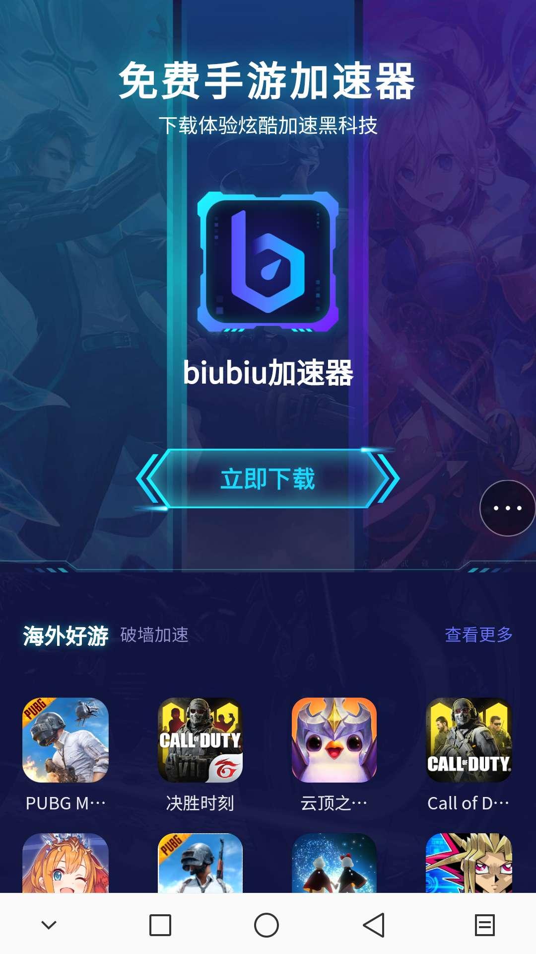 biubiu加速器v3.5.3无广告免费官方最新版