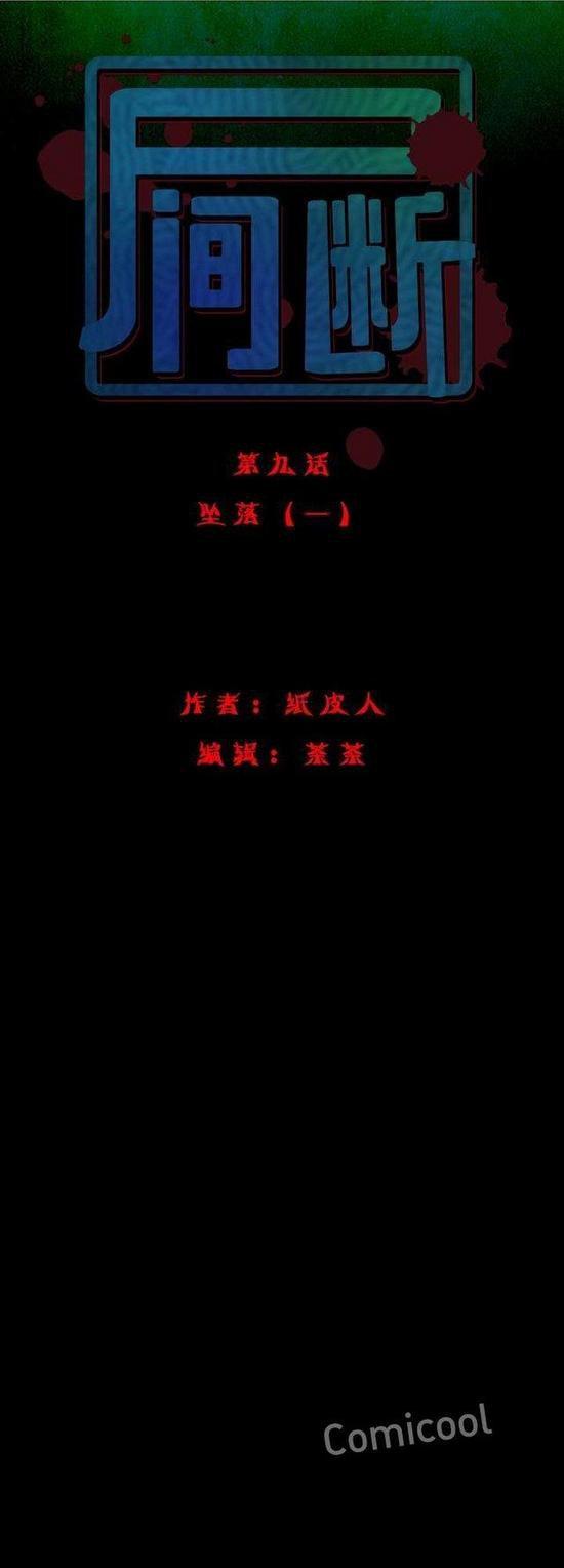 僵尸王漫画:恐怖漫画《坠落》