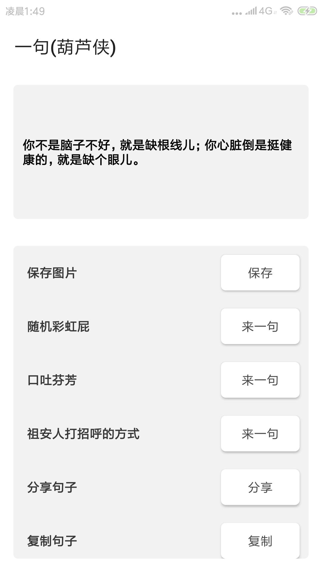 句子app带你了解祖安人打招呼的方式
