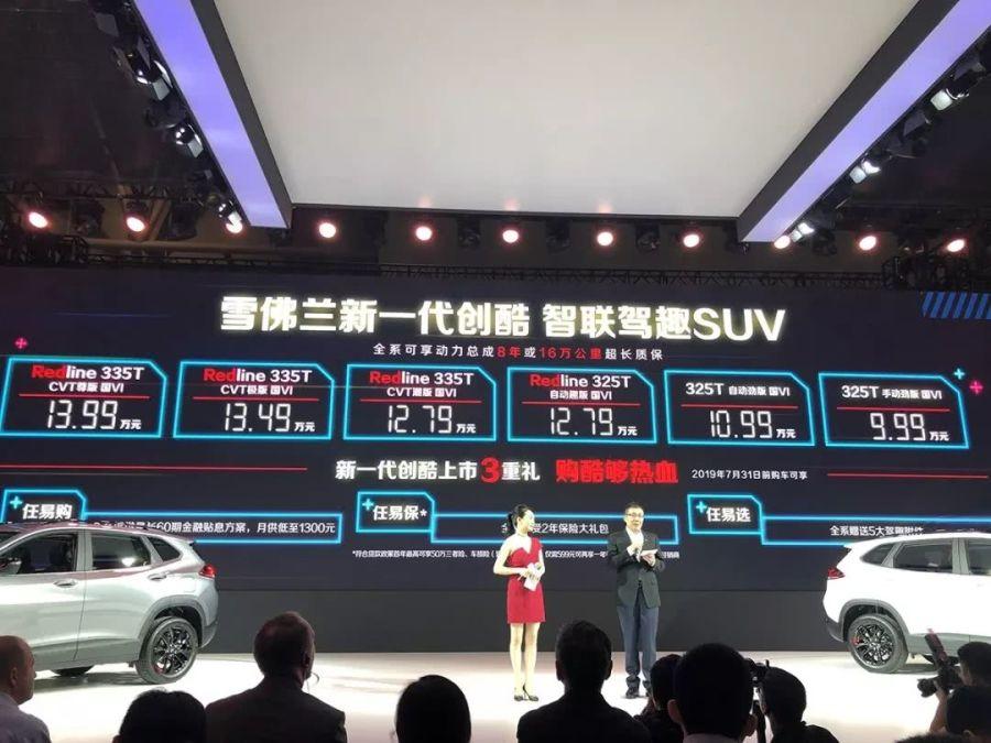 10萬級合資SUV又添一款好車!繽智和XR-V的強敵來了? 【汽車洋蔥圈】 自媒體 第1张