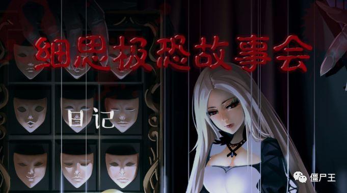 恐怖漫画:细思极恐故事会之日记-僵尸王