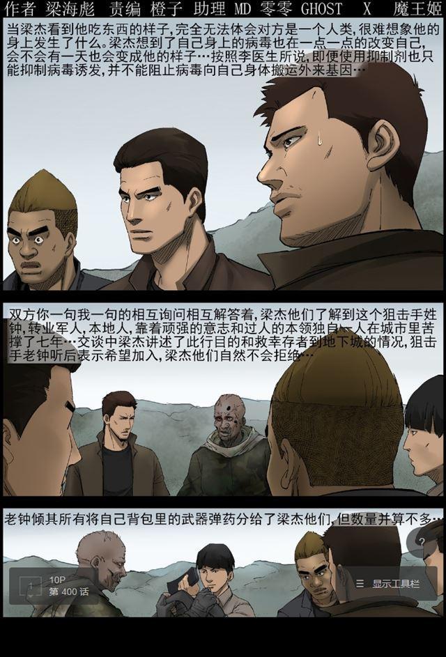 僵尸王漫画:尸界之神秘枪手2