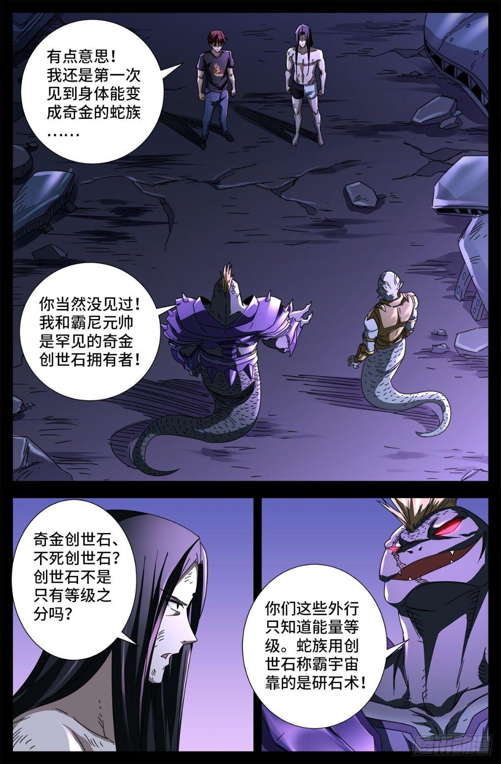 僵尸王漫画:戒魔人 第671话 恐怖的研石术